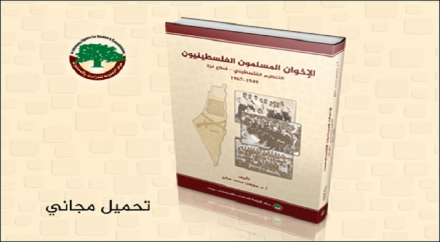 مركز الزيتونة يصدر دراسة تاريخية عن التنظيم الفلسطيني للإخوان المسلمين في الفترة 1949- 1967 ويوفرها للتحميل المجاني